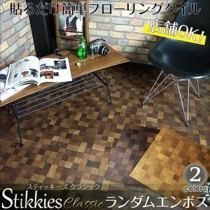 フロアタイル 床材 フローリング材 貼るだけ 接着剤不要 シール DIY ステッキーズ 木目 ランダムエンボス 1枚|interior-depot