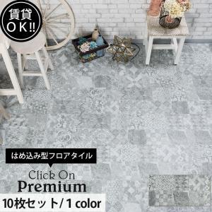 床材 フローリング材 フロアタイル クリックオンプレミアム ストーン タイル柄 10枚入り K8F|interior-depot