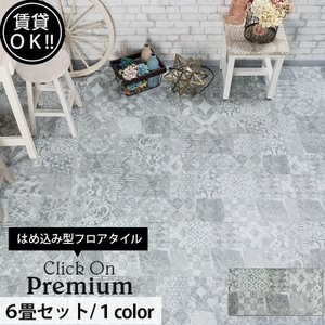 床材 フローリング材 フロアタイル クリックオンプレミアム ストーン タイル柄 6畳用セット K8F|interior-depot