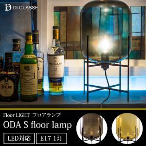 フロアランプ ODA Sサイズ DI ClASSE フロアライト スタンドライト|interior-depot