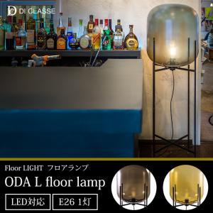 フロアランプ ODA Lサイズ DI ClASSE フロアライト スタンドライト|interior-depot