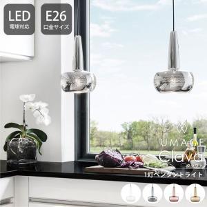 ELUX エルックス 照明 おしゃれ 天井 ペンダントライト 1灯 LED 照明器具 Clava クラヴァ UMAGE 直送品 interior-depot