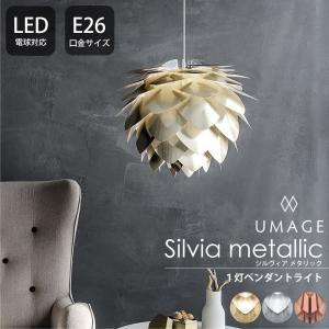 ELUX エルックス 照明 おしゃれ 天井 ペンダントライト 1灯 LED 照明器具 Silvia metallic メタリック UMAGE 直送品 interior-depot