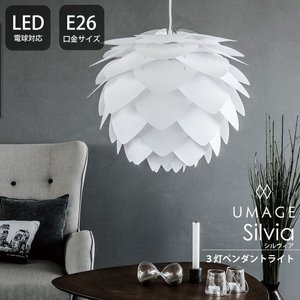 ELUX エルックス 照明 おしゃれ 天井 ペンダントライト 3灯 LED 照明器具 Silvia シルヴィア UMAGE 直送品 interior-depot