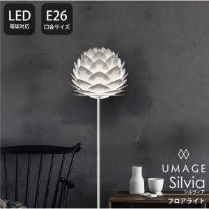 ELUX エルックス 照明 おしゃれ フロアライト LED 照明器具 Silvia シルヴィア UMAGE 直送品 interior-depot