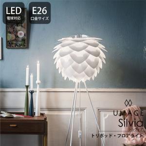 ELUX エルックス 照明 おしゃれ フロアライト トリポッド・フロア LED 照明器具 Silvia シルヴィア UMAGE 直送品 interior-depot