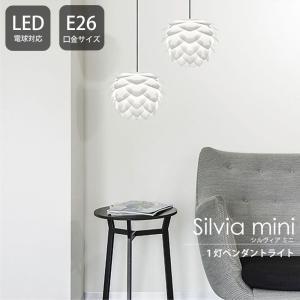 ELUX エルックス 照明 おしゃれ 天井 ペンダントライト 1灯 LED 照明器具 Silvia mini シルヴィアミニ UMAGE 直送品 interior-depot