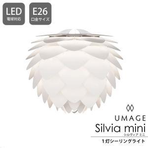 ELUX エルックス 照明 おしゃれ 天井 シーリングライト 1灯 LED 照明器具 Silvia mini シルヴィアミニ UMAGE 直送品 interior-depot