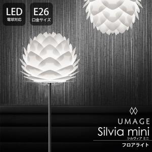 ELUX エルックス 照明 おしゃれ フロアライト LED 照明器具 Silvia mini シルヴィアミニ UMAGE 直送品 interior-depot