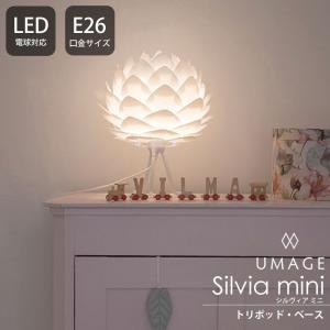 ELUX エルックス 照明 おしゃれ 卓上 テーブルライト トリポッド・ベース LED 照明器具 Silvia mini シルヴィアミニ UMAGE 直送品 interior-depot