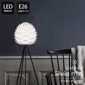 ELUX エルックス 照明 おしゃれ フロアライト トリポッド・フロア LED 照明器具 Silvia mini シルヴィアミニ UMAGE 直送品 interior-depot
