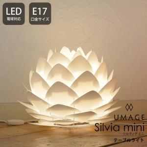 ELUX エルックス 照明 おしゃれ 卓上 テーブルライト LED 照明器具 Silvia mini シルヴィアミニ UMAGE 直送品 interior-depot