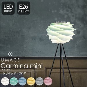 ELUX エルックス 照明 おしゃれ フロアライト トリポッド・フロア LED 照明器具 Carmina mini カルミナミニ UMAGE 直送品|interior-depot