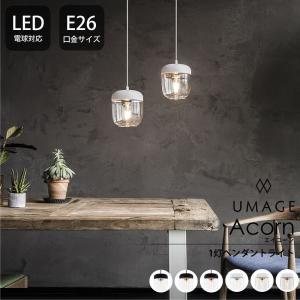 ELUX エルックス 照明 おしゃれ 天井 ペンダントライト 1灯 LED 照明器具 Acorn エイコーン UMAGE 直送品 interior-depot