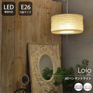 ELUX エルックス 照明 おしゃれ 天井 ペンダントライト 3灯 LED 照明器具 Lolo ロロ Lu Cerca 直送品|interior-depot