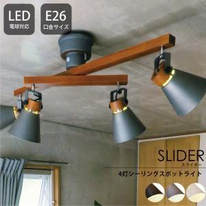 照明 おしゃれ 天井 シーリングライト スポットライト 4灯 LED 照明器具 SLIDER スライダー Lu Cerca 直送品|interior-depot