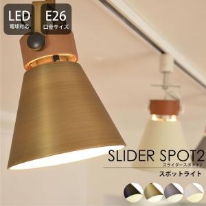照明 おしゃれ 天井 スポットライト 1灯 LED 照明器具 ダクトレール用 SLIDER SPOT2 スライダースポット2 Lu Cerca 直送品|interior-depot