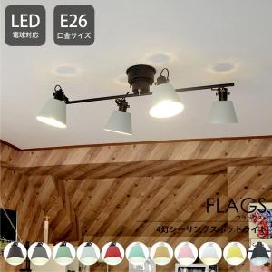 ELUX エルックス 照明 おしゃれ 天井 シーリングライト スポットライト 4灯 LED 照明器具 FLAGS フラッグス Lu Cerca 直送品 interior-depot