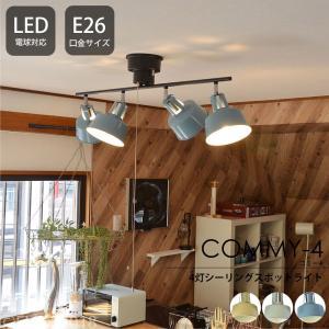 ELUX エルックス 照明 おしゃれ 天井 シーリングライト スポットライト 4灯 LED 照明器具 COMMY-4 コミー  Lu Cerca 直送品 interior-depot