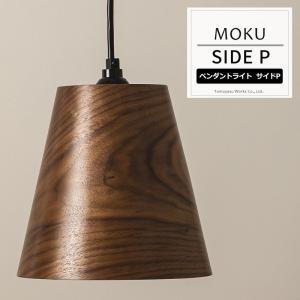 照明 木製 おしゃれ 照明器具 天井 ペンダントライト サイドP MOKU モク 1灯 LED対応|interior-depot