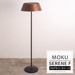 照明 木製 おしゃれ 照明器具 フロアライト セリーンF MOKU モク 3灯 LED対応|interior-depot