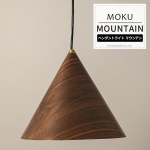 照明 木製 おしゃれ 照明器具 天井 ペンダントライト マウンテン MOKU モク 1灯 LED対応|interior-depot