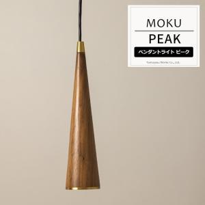 照明 木製 おしゃれ 照明器具 天井 ペンダントライト ピーク MOKU モク LED|interior-depot