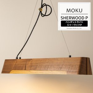 照明 木製 おしゃれ 照明器具 天井 ペンダントライト シャーウッドP MOKU モク LED|interior-depot
