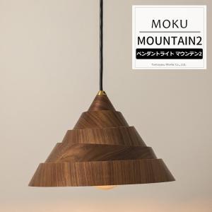 照明 木製 おしゃれ 照明器具 天井 ペンダントライト マウンテン2 MOKU モク 1灯 LED対応|interior-depot