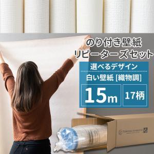 壁紙 生のりつき壁紙15mセット 150種から選べるリピーターズセット 壁紙張りセット 壁紙のり付き 国産 初心者|interior-depot