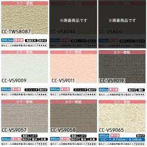 壁紙 生のりつき壁紙15mセット 150種から選べるリピーターズセット 壁紙張りセット 壁紙のり付き 国産 初心者|interior-depot|11