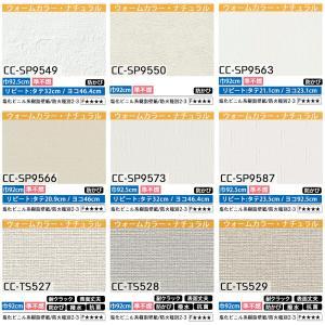 壁紙 生のりつき壁紙15mセット 150種から選べるリピーターズセット 壁紙張りセット 壁紙のり付き 国産 初心者|interior-depot|05