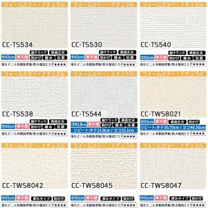 壁紙 生のりつき壁紙15mセット 150種から選べるリピーターズセット 壁紙張りセット 壁紙のり付き 国産 初心者|interior-depot|06