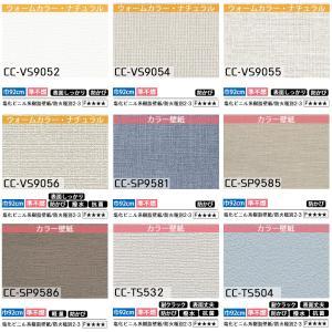 壁紙 生のりつき壁紙15mセット 150種から選べるリピーターズセット 壁紙張りセット 壁紙のり付き 国産 初心者|interior-depot|09