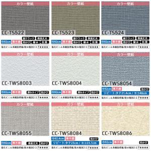 壁紙 生のりつき壁紙15mセット 150種から選べるリピーターズセット 壁紙張りセット 壁紙のり付き 国産 初心者|interior-depot|10