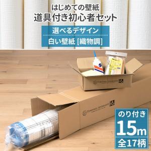 壁紙貼りセット 道具 壁紙 初心者セット のり付き壁紙 国産壁紙15m 150種から選べる 施工道具付き 1mおまけ付き|interior-depot