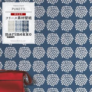壁紙 クロスマリメッコ marimekko ●PUKETTI  プケッティ 53cm×10m 17910 17912 17913|interior-depot
