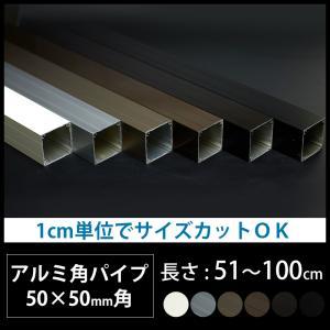 アルミ角パイプ 50×50mm 角パイプ DIY 長さ 51〜100cm JQ|interior-depot
