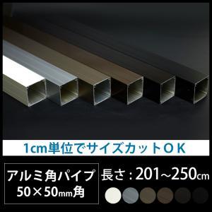 アルミ角パイプ 50×50mm 角パイプ DIY 長さ 201〜250cm JQ|interior-depot