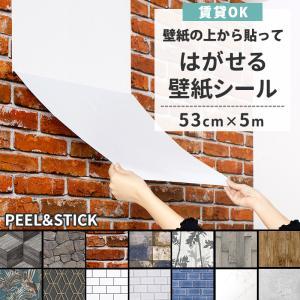 壁紙 壁紙シール おしゃれ 初心者 貼ってはがせる 賃貸OK 輸入壁紙 PEEL&STICK 幅53cm×5m|interior-depot