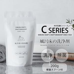 風呂床の洗浄剤 200g 約5回分 C SERIES 木村石鹸|interior-depot