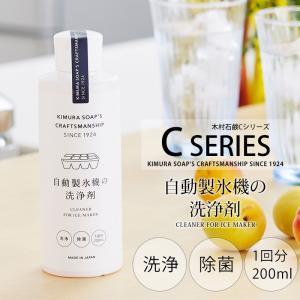自動製氷機の洗浄剤 C SERIES 木村石鹸|interior-depot