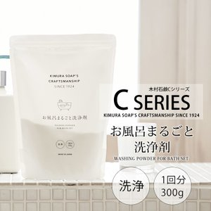 お風呂丸ごと洗浄剤 C SERIES 木村石鹸|interior-depot