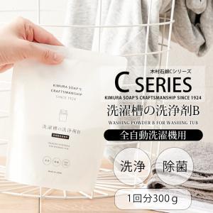 洗濯槽の洗浄剤B (全自動洗濯機用) 1回分 C SERIES 木村石鹸|interior-depot