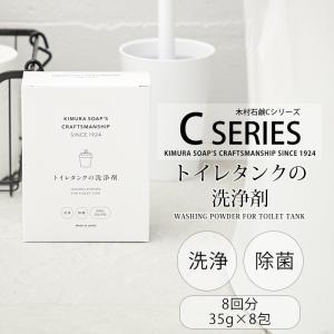 トイレタンクの洗浄剤 C SERIES 木村石鹸|interior-depot