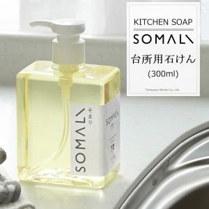 台所用石けん ポンプタイプ 300ml  SOMALI そまり 食器用洗剤 木村石鹸|interior-depot