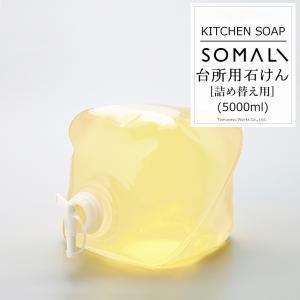 台所用石けん 詰め替え用 5000ml SOMALI そまり 食器用洗剤 木村石鹸|interior-depot