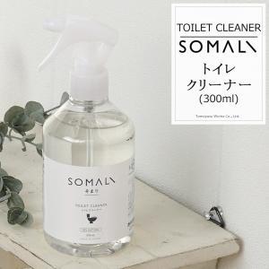 トイレクリーナー 300ml  SOMALI そまり トイレ用洗剤 木村石鹸 interior-depot