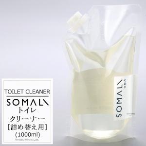 トイレクリーナー 詰め替え用 1000ml SOMALI そまり トイレ用洗剤 木村石鹸|interior-depot