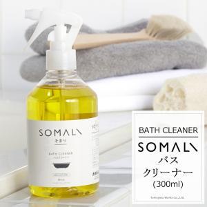 バスクリーナー 300ml  SOMALI そまり お風呂用洗剤 木村石鹸 interior-depot
